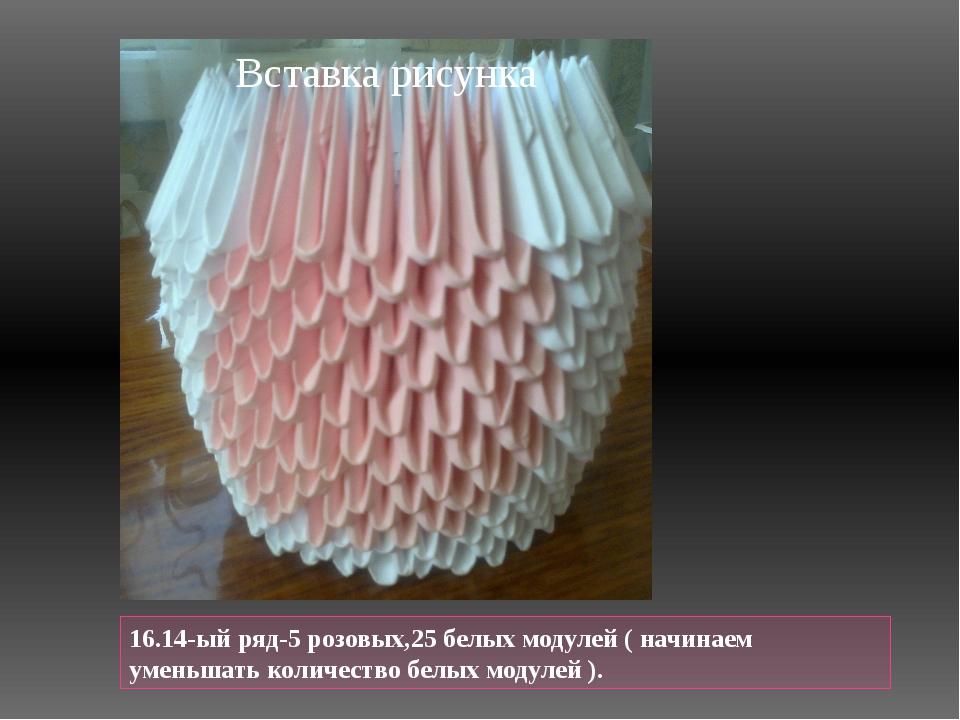 16.14-ый ряд-5 розовых,25 белых модулей ( начинаем уменьшать количество белы...