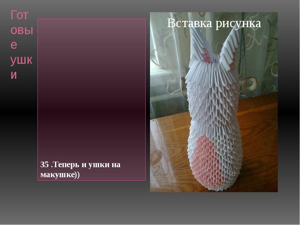 Готовые ушки 35 .Теперь и ушки на макушке))
