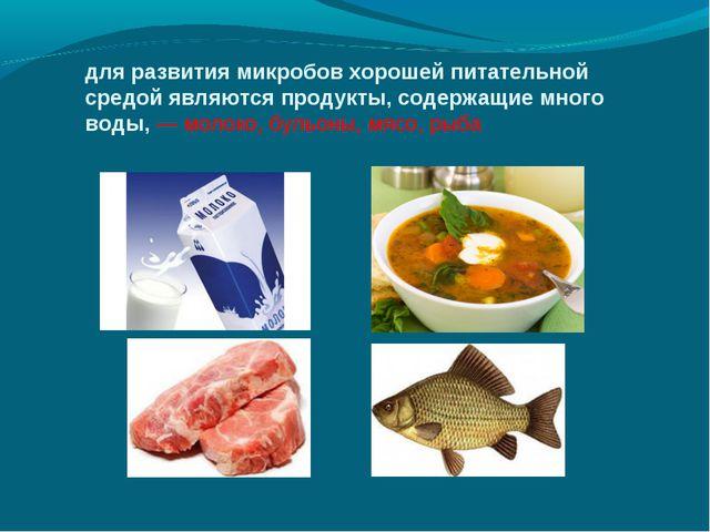 для развития микробов хорошей питательной средой являются продукты, содержащи...