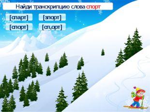 Найди транскрипцию слова лыжня [лыжна] [лышна] [лыжня] [лыжн,а]
