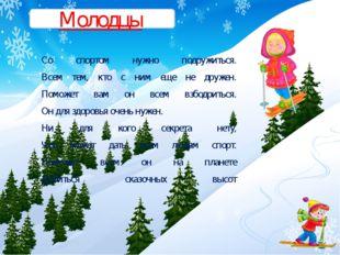 Источники Стих http://www.moya-lyalyas.ru/archives/7878 https://fotki.yandex