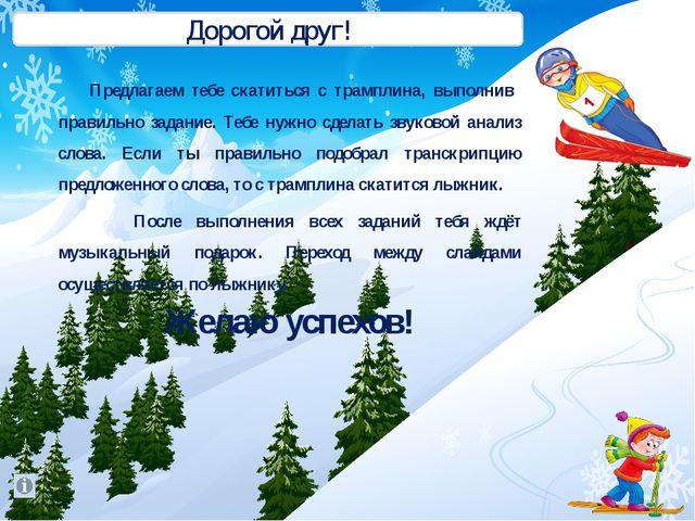 Найди транскрипцию слова снег [снег] [сн,эг] [снэг] [сн,эк]