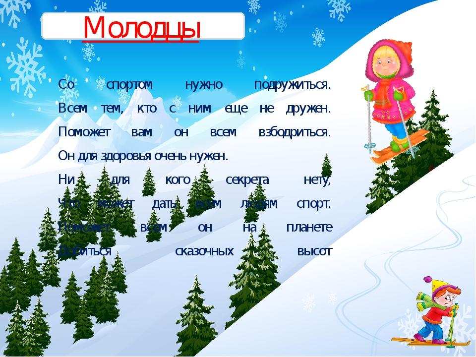Источники Стих http://www.moya-lyalyas.ru/archives/7878 https://fotki.yandex...