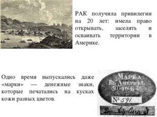 Одно время выпускались даже «марки» — денежные знаки, которые печатались на к