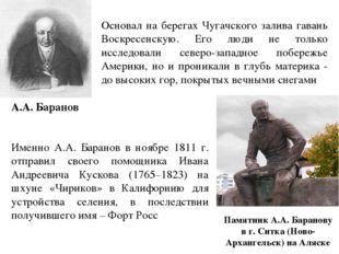 А.А. Баранов Основал на берегах Чугачского залива гавань Воскресенскую. Его л