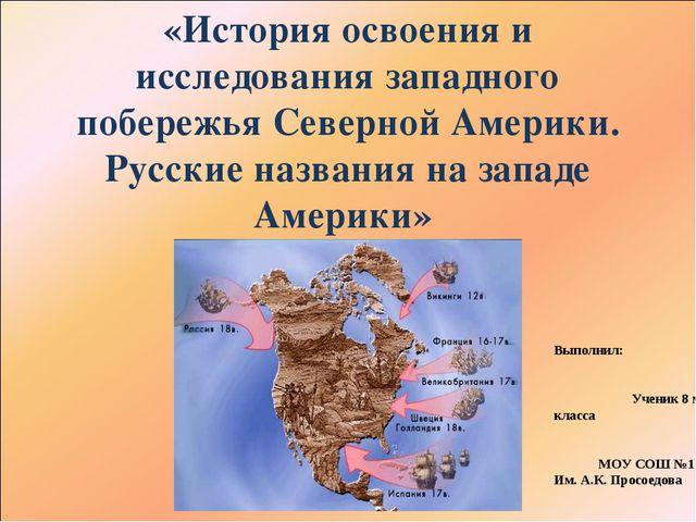 «История освоения и исследования западного побережья Северной Америки. Русски...