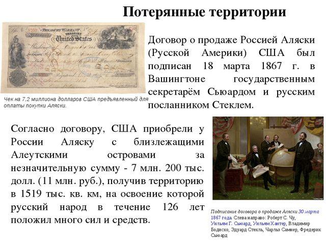Потерянные территории Согласно договору, США приобрели у России Аляску с близ...
