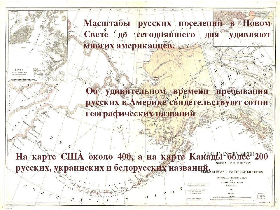 Об удивительном времени пребывания русских в Америке свидетельствуют сотни ге...