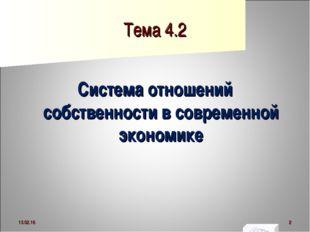 Тема 4.2 Система отношений собственности в современной экономике * *