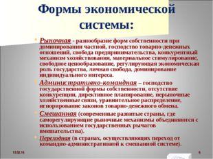 Формы экономической системы: Рыночная - разнообразие форм собственности при д