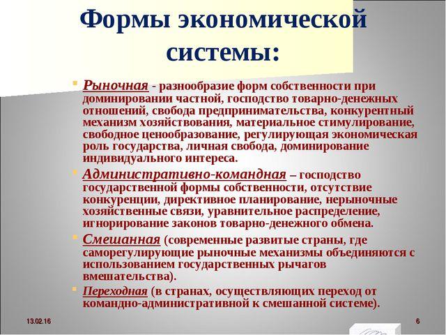 Формы экономической системы: Рыночная - разнообразие форм собственности при д...