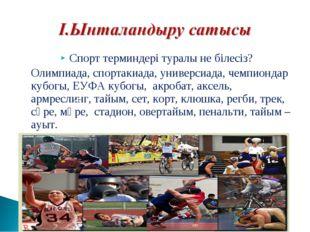Спорт терминдері туралы не білесіз? Олимпиада, спортакиада, универсиада, чемп