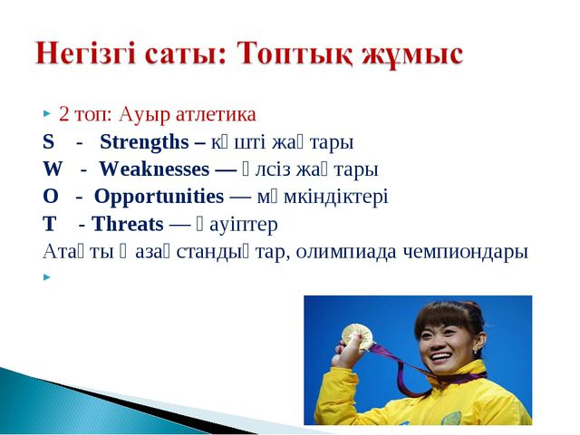 2 топ: Ауыр атлетика S - Strengths – күшті жақтары W - Weaknesses— әлсіз жақ...