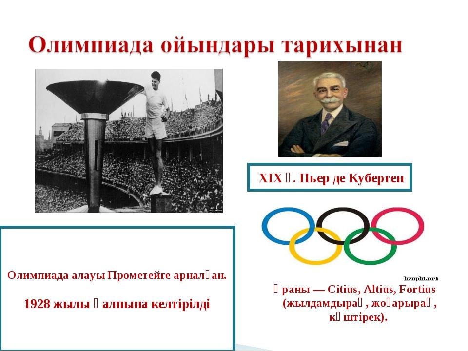 ХІХ ғ. Пьер де Кубертен Олимпиада алауы Прометейге арналған. 1928 жылы қалпы...