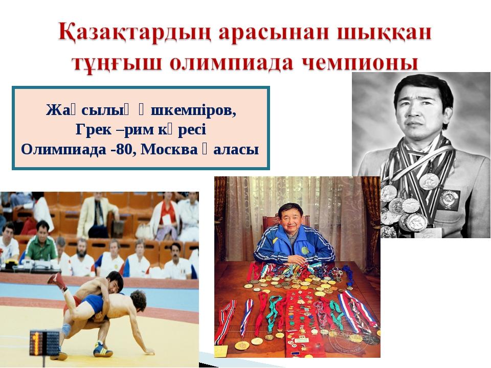 Жақсылық Үшкемпіров, Грек –рим күресі Олимпиада -80, Москва қаласы