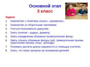 Основной этап 3 класс Задачи: Знакомство с понятием «эскиз», «развертка»; Зна