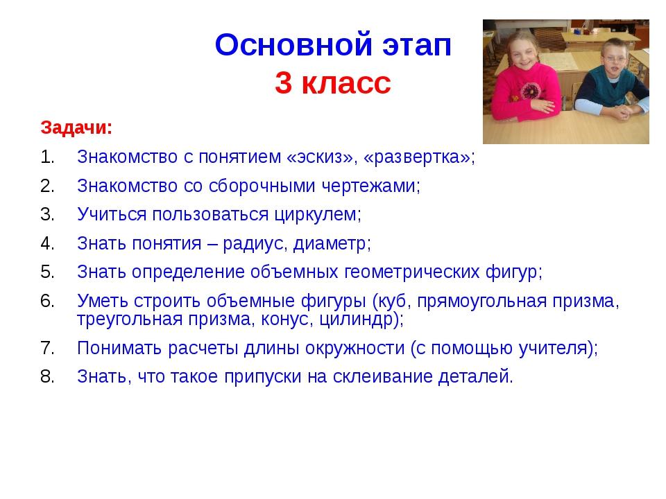 Основной этап 3 класс Задачи: Знакомство с понятием «эскиз», «развертка»; Зна...