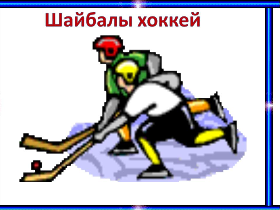Летием, хоккей анимация картинки