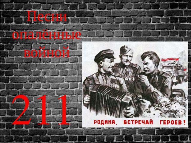 Песни опалённые войной 211