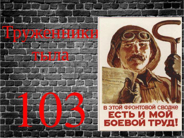 Труженники тыла 103