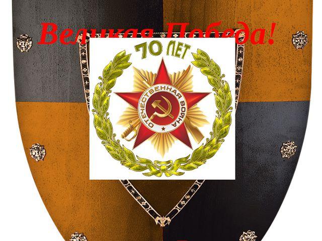 Великому народу - Великая Победа! 5А Щит команды лицевая сторона.