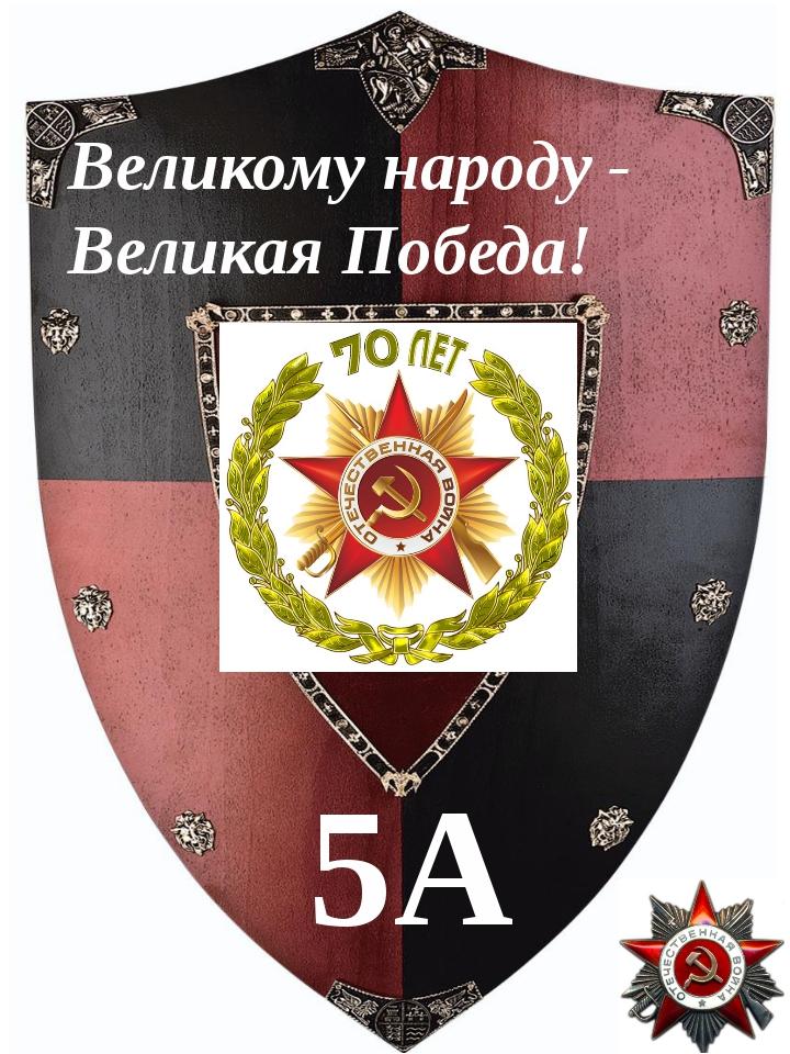 5А Великому народу - Великая Победа! Один из вариантов щита команды.