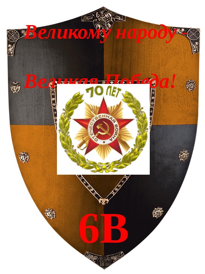 Великому народу - Великая Победа! 6В Щит команды лицевая сторона.