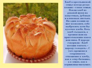 Хлеб в крестьянской семье всегда резал хозяин – глава семьи. Пекли хлеб из рж