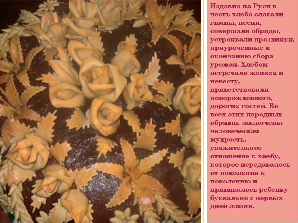 Издавна на Руси в честь хлеба слагали гимны, песни, совершали обряды, устраив...