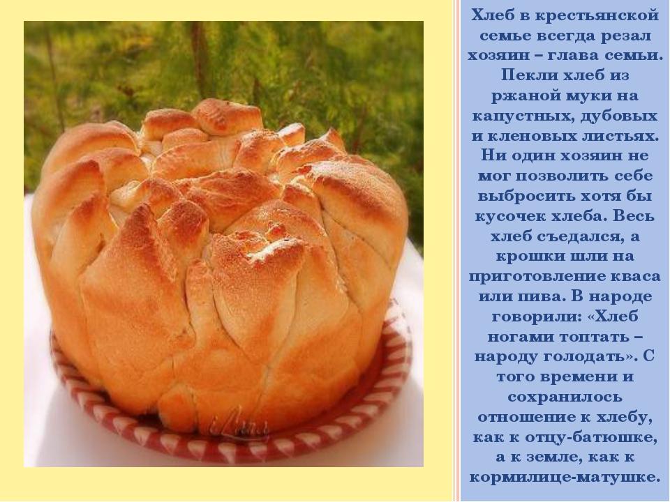 Хлеб в крестьянской семье всегда резал хозяин – глава семьи. Пекли хлеб из рж...
