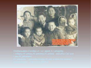 Отбасымен.Солдан оңға қарай,1-қатарда: Ұлдары Нұртас,Нұртілеу,Нұртай, зайыбы