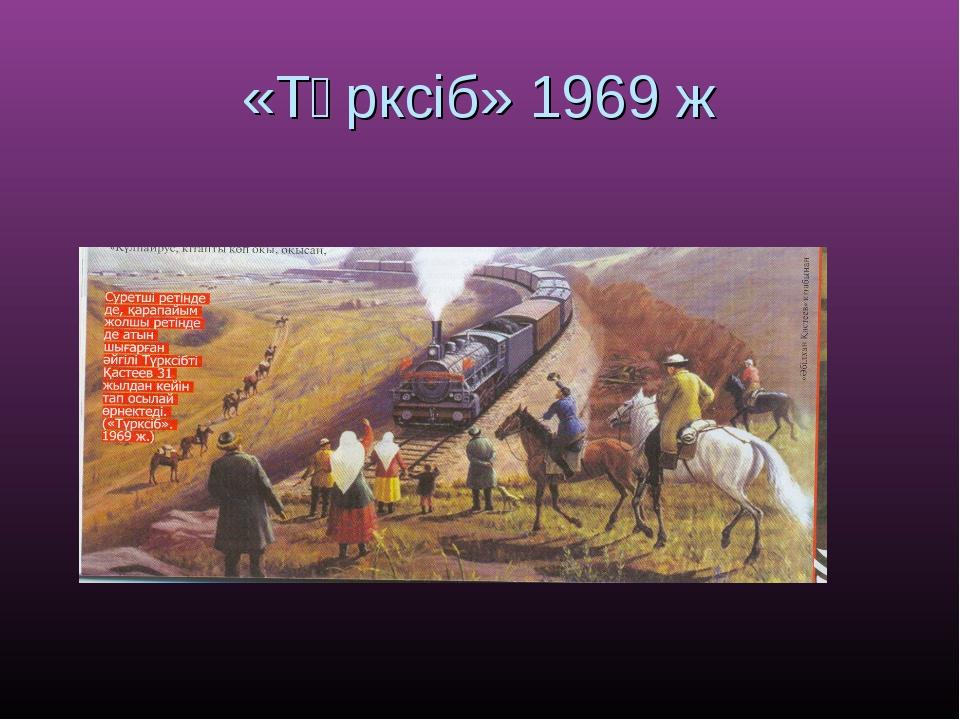 «Түрксіб» 1969 ж