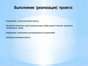 -планирование этапов выполнения проекта; -обсуждение возможных средств решени