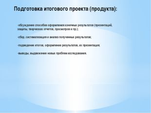 Подготовка итогового проекта (продукта): -обсуждение способов оформления коне