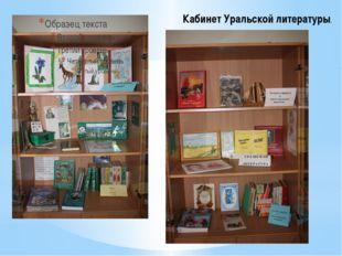 Кабинет Уральской литературы.