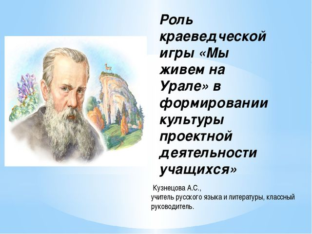 Роль краеведческой игры «Мы живем на Урале» в формировании культуры проектной...