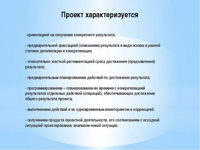 Проект характеризуется - ориентацией на получение конкретного результата; - п...