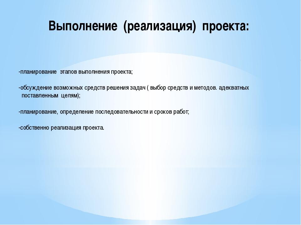 -планирование этапов выполнения проекта; -обсуждение возможных средств решени...