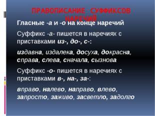 ПРАВОПИСАНИЕ СУФФИКСОВ НАРЕЧИЙ Гласные -а и -о на конце наречий Суффикс -а- п