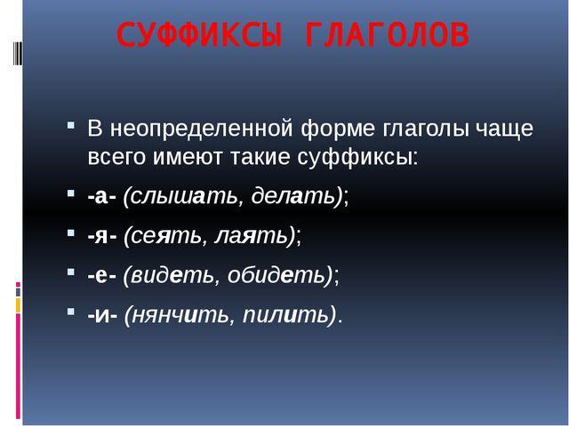 СУФФИКСЫ ГЛАГОЛОВ В неопределенной форме глаголы чаще всего имеют такие суффи...