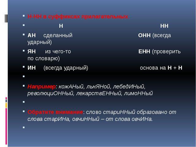 Н-НН в суффиксах прилагательных Н НН АН сделанный ОНН (всегда ударный) ЯН из...
