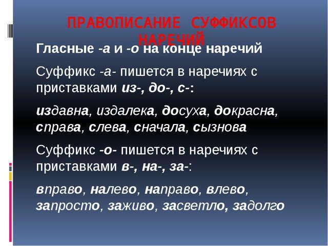 ПРАВОПИСАНИЕ СУФФИКСОВ НАРЕЧИЙ Гласные -а и -о на конце наречий Суффикс -а- п...