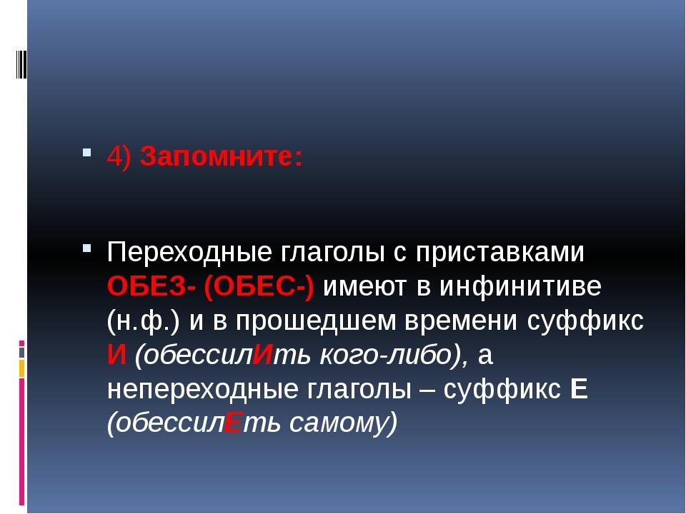 4) Запомните: Переходные глаголы с приставками ОБЕЗ- (ОБЕС-) имеют в инфинит...