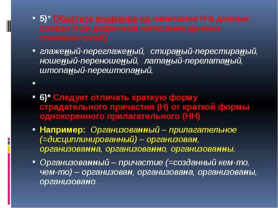 5)* Обратите внимание на написание Н в данных словах (при дефисном написании...