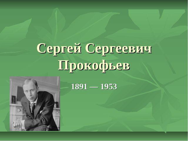 Сергей Сергеевич Прокофьев 1891—1953