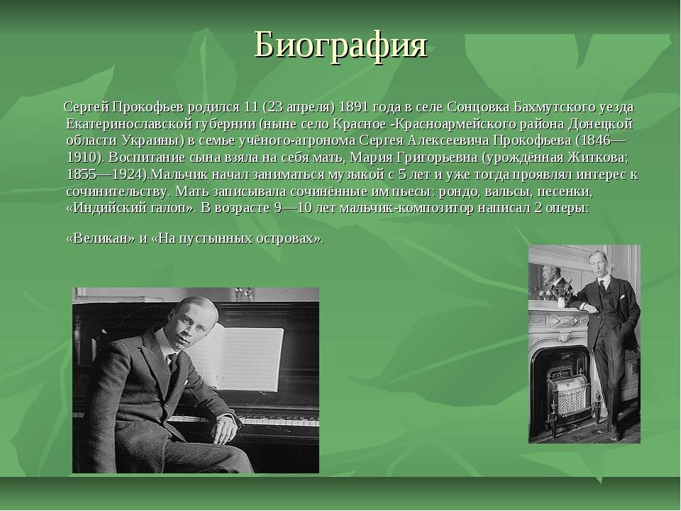 Биография Сергей Прокофьев родился 11 (23 апреля)1891 годав селе Сонцовка Б...