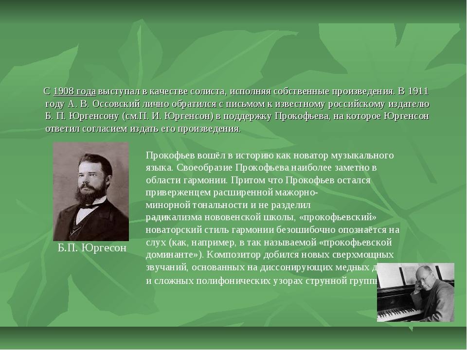 С1908 годавыступал в качестве солиста, исполняя собственные произведения....