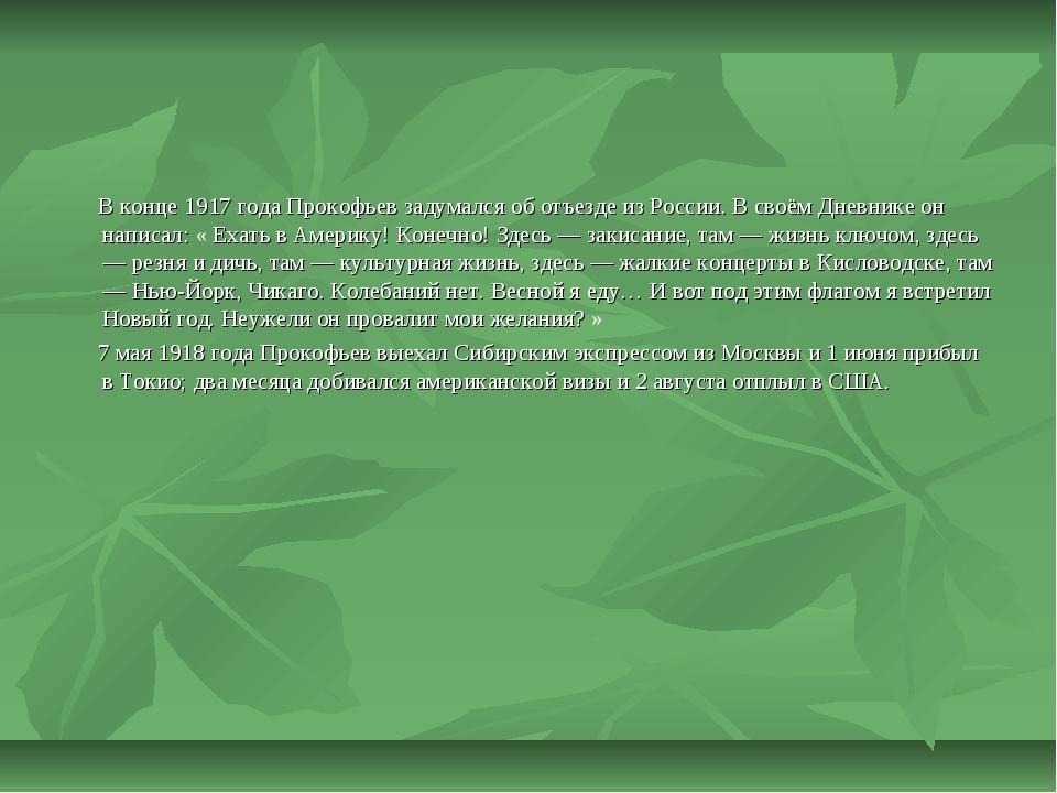 В конце 1917 года Прокофьев задумался об отъезде из России. В своём Дневнике...