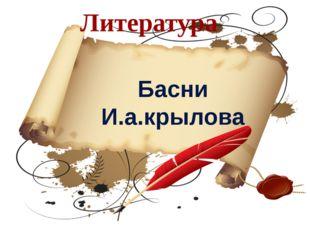 Литература Басни И.а.крылова
