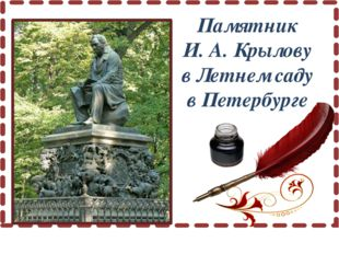 Памятник И. А. Крылову в Летнем саду в Петербурге